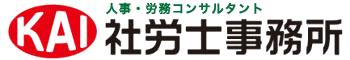 宮崎県延岡市の社会保険労務士業務・行政書士業務はKAI社労務士事務所